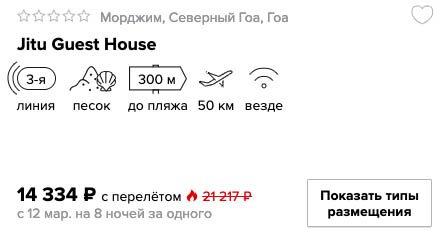 купить дешевый тур на одного в Индию с вылетом из Москвы