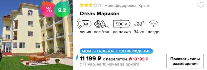 купить тур на одного в Крым с вылетом в марте из Москвы