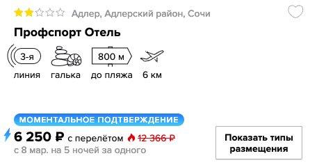 купить дешевый тур в Сочи на одного с вылетом в марте из Москвы