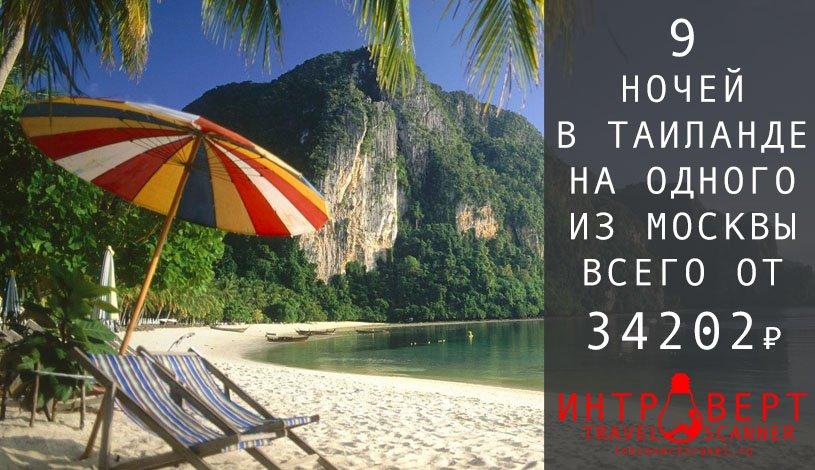 Тур на одного в Таиланд из Москвы за 34200₽