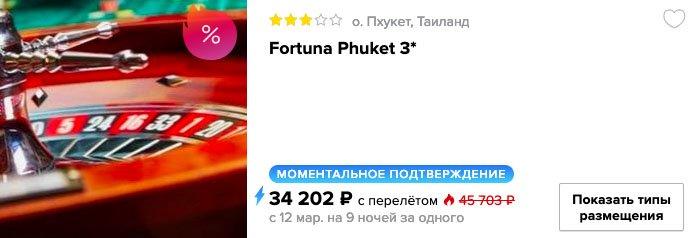 купить онлайн на сайте в кредит тур в Тай на одного из Москвы