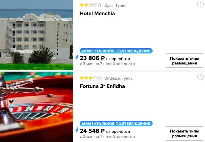 купить дешевый тур на одного на майские праздники в Тунис с вылетом из Питера