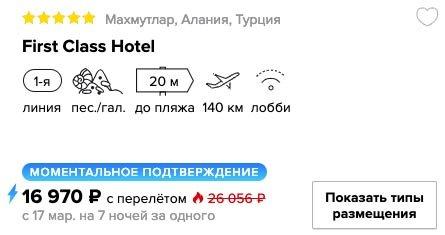 лакшери-тур в Турцию на одного из СПб