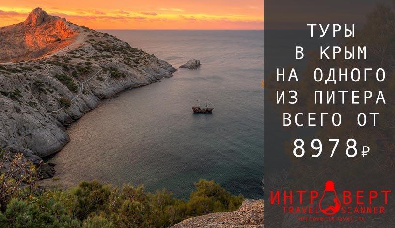 Туры в Крым из Питера на одного от 8978₽