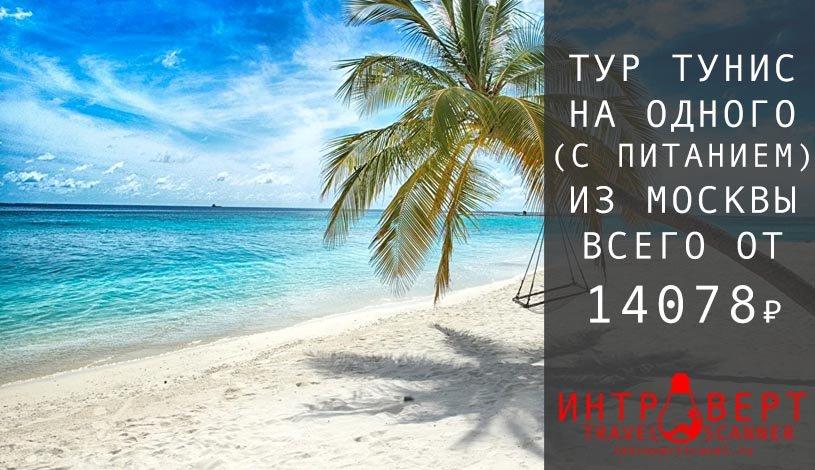 Тур в Тунис на одного из Москвы за 14078₽
