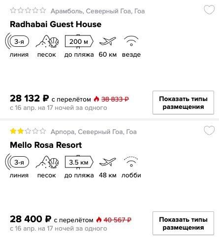 Тур в Гоа на одного на 18 ночей за 26000₽