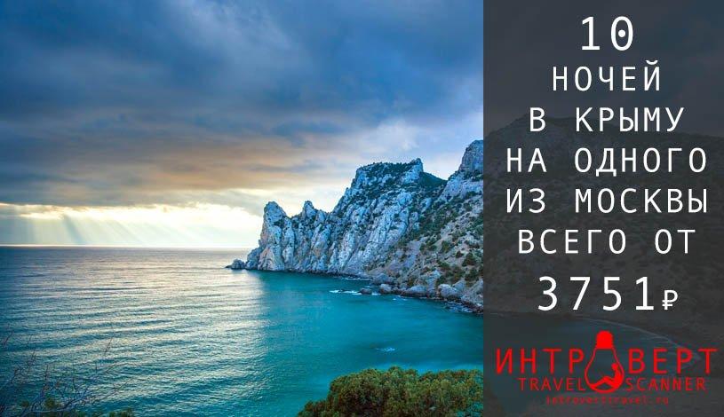 Тур в Крым на одного на 10 ночей из Москвы за 3751₽