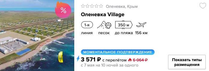 купить дешевый тур в Крым на одного  с вылетом из Москвы в 2019 году
