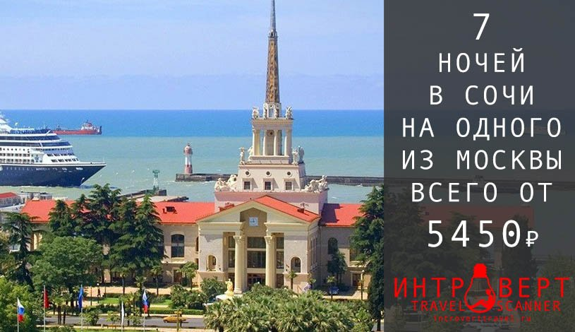 Тур в Сочи на одного на вторые майские из Москвы за 5450₽