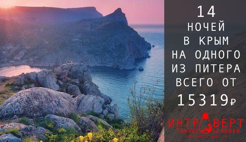 Полмесяца в Крыму из Питера за 15319₽