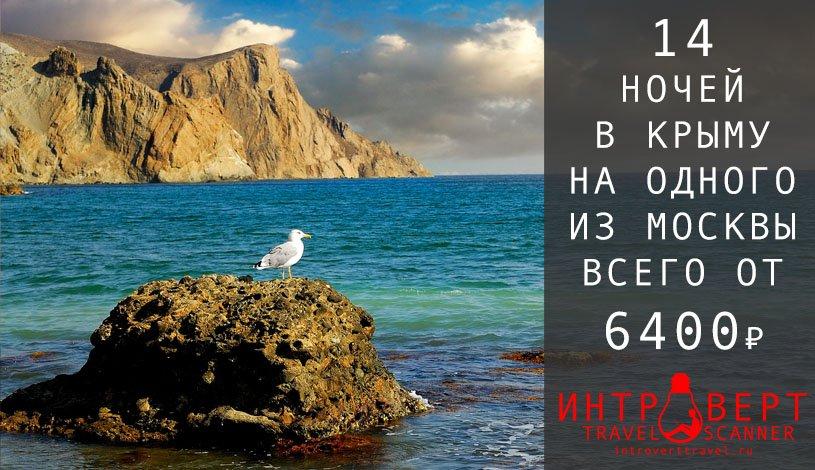 Полмесяца в Крыму из Москвы на одного за 6400₽