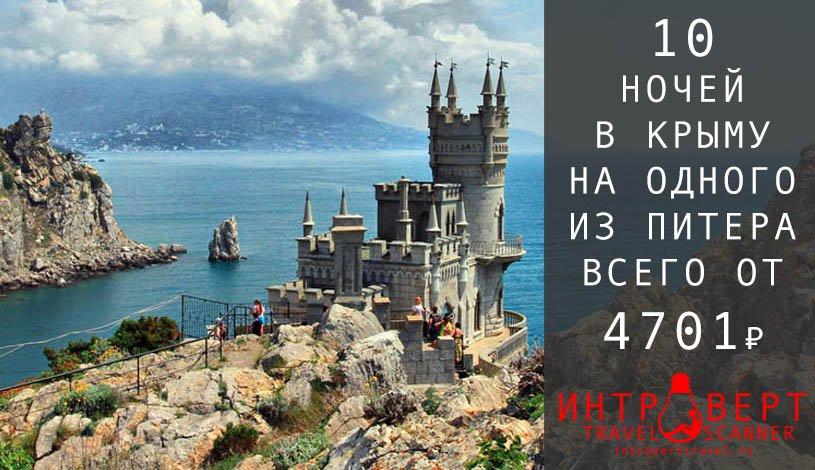 Тур на одного в Крым на 10 ночей из Питера за 4701₽