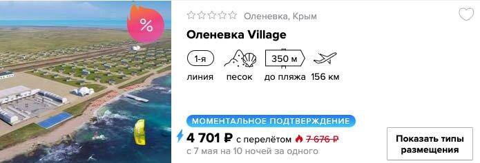 купить онлайна на сайте дешевый тур в Крым на одного  с вылетом из Санкт-Петербурга (Питера)
