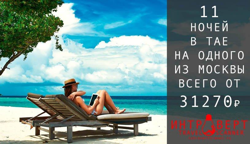 Тур на майские на одного в Тай из Москвы за 31270₽