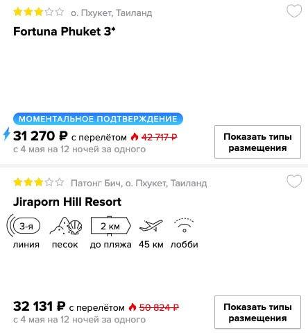 купить дешевый тур на одного в Таиланд на майские праздники с вылетом из Москвы