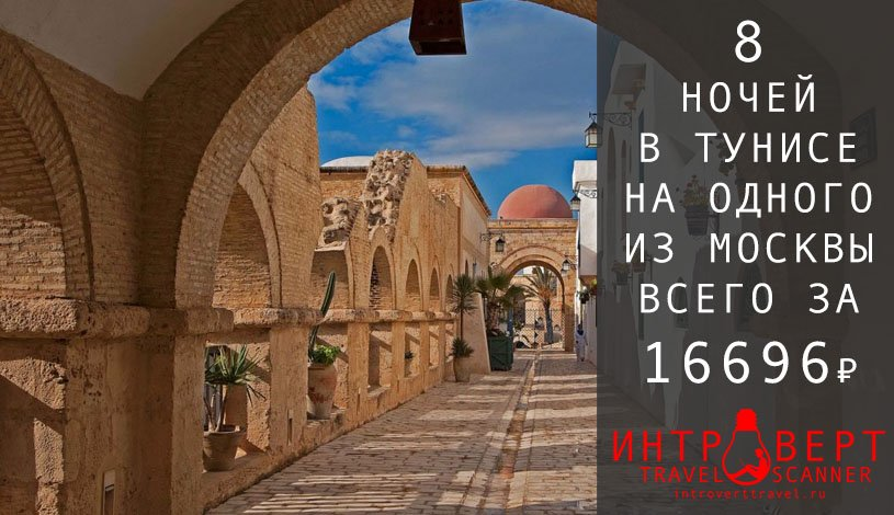 Тур в Тунис на одного на 8 ночей за 16696₽