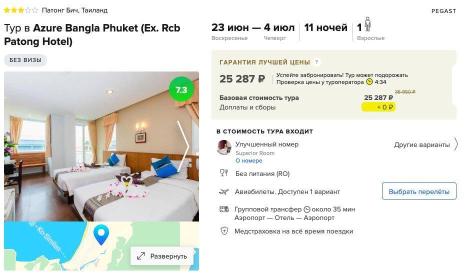 Тур на одного в Таиланд на 11 ночей из Москвы за 25107₽