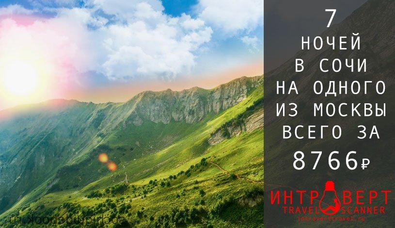 Тур в Сочи на 7 ночей на одного из Москвы за 8766₽