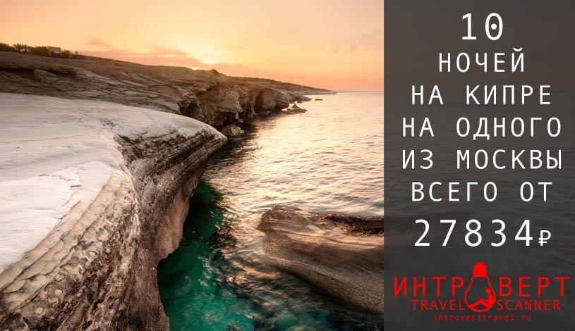 10 ночей на Кипре для одного из Москвы за 27834₽