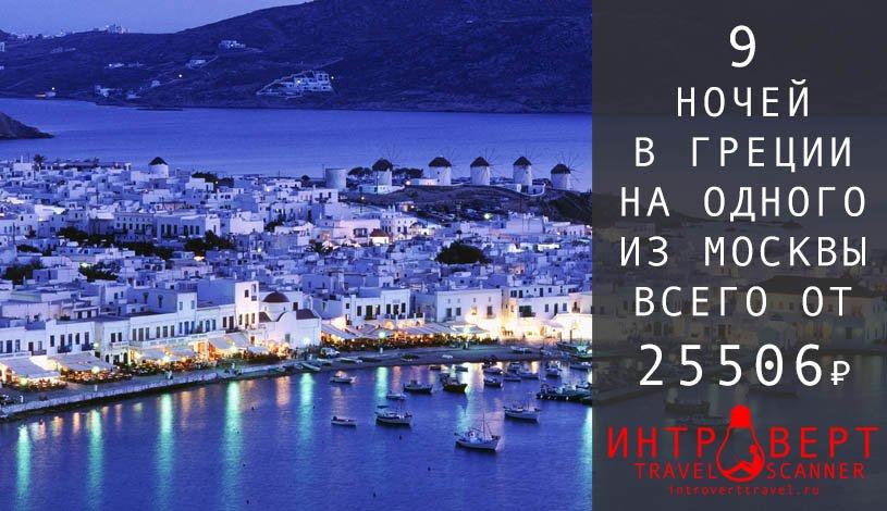 Тур в Грецию на одного за 25506₽