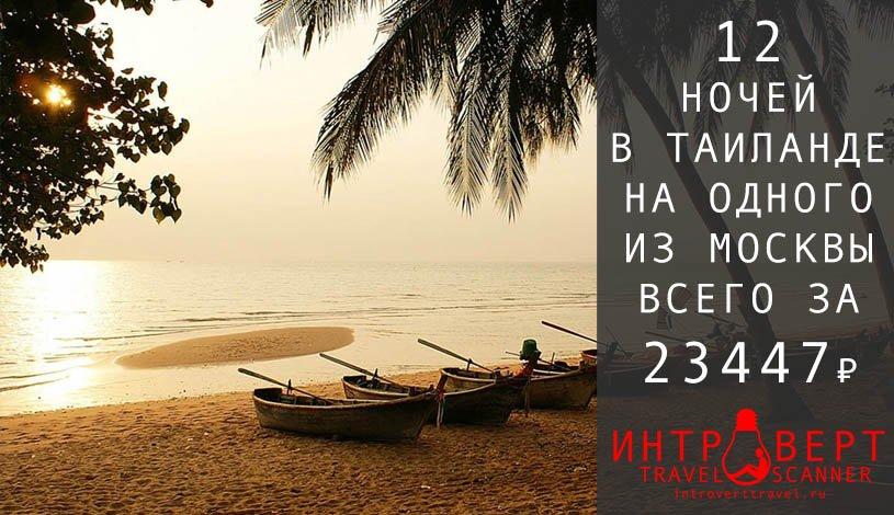 Тур на одного в Таиланд из Москвы за 23447₽