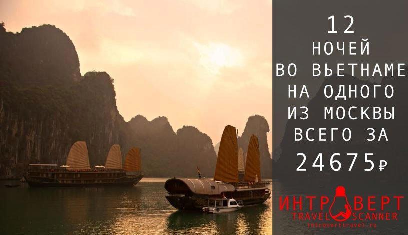 Горящий тур на одного во Вьетнам за 24675₽