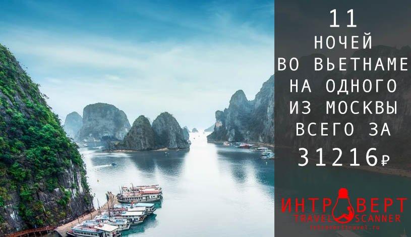 Тур на одного во Вьетнам за 31216₽