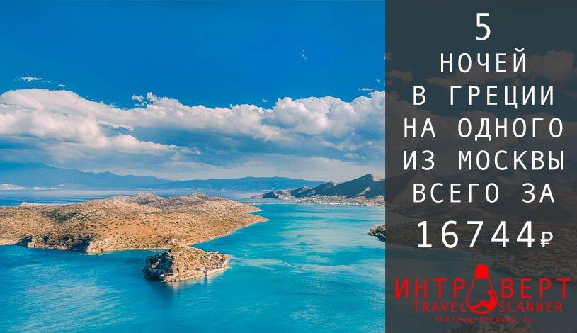 Горящий тур на одного в Грецию за 16744₽