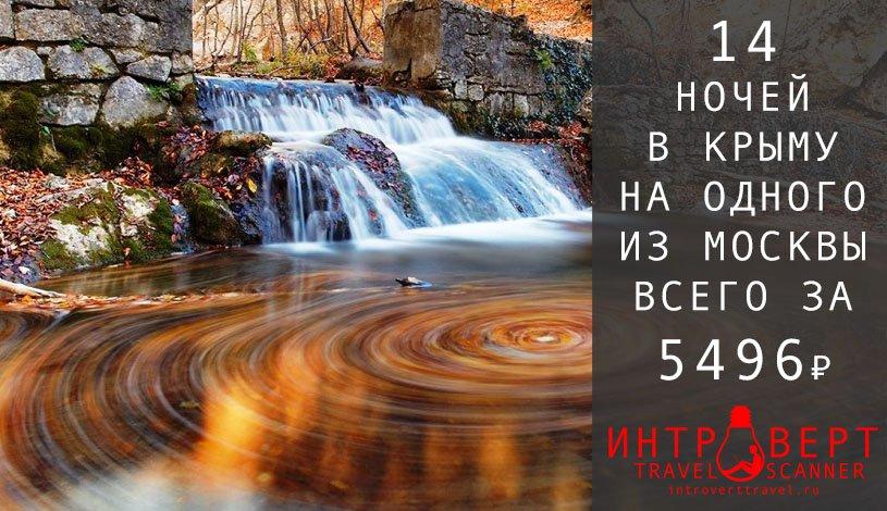 Тур на одного в Крым из Москвы за 5496₽