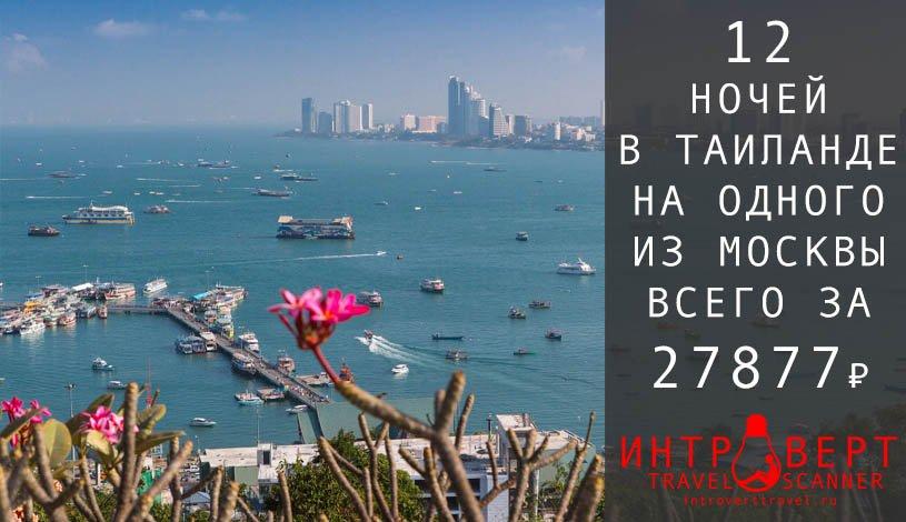 Тур в Таиланд на одного из Москвы за 27877₽