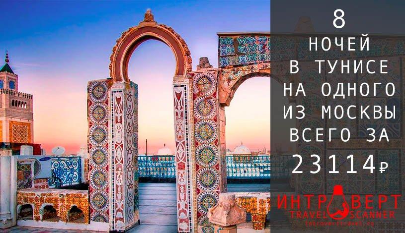 Тур на одного в Тунис за 23114₽