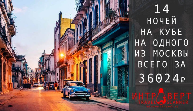 Тур на одного на Кубу за 36024₽
