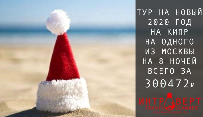 Тур на Новый год на Кипр на одного за 30047₽