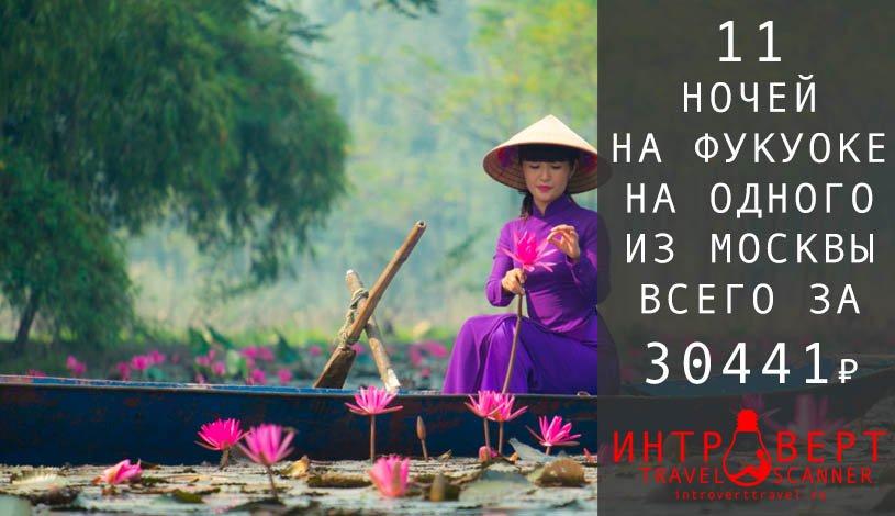 Горящий тур на одного во Вьетнам из Москвы за 30441₽