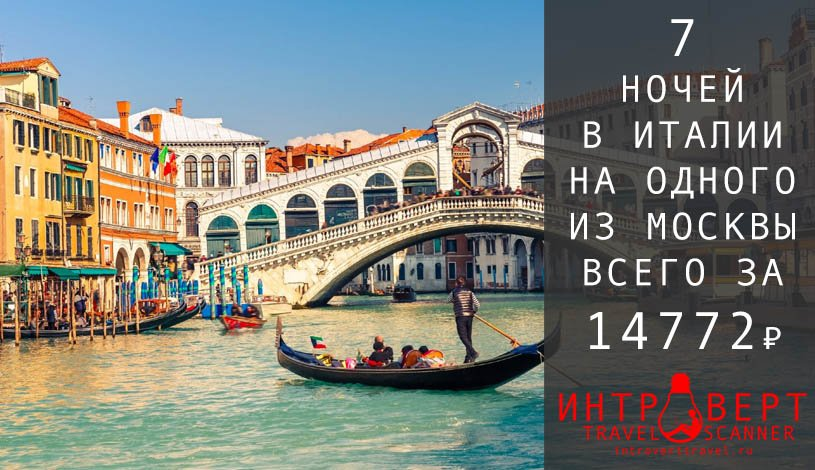 Тур на одного в Италию на 7 ночей за 14772₽