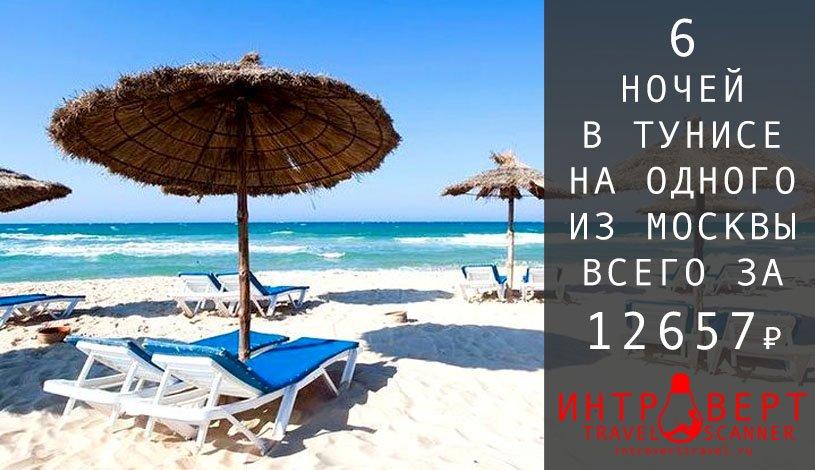 Горящий тур на одного в Тунис за 12657₽