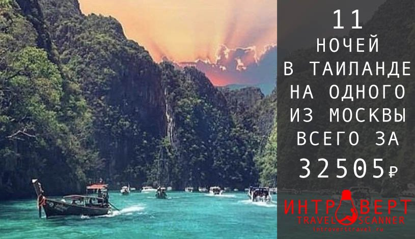 Тур на одного в Таиланд из Москвы за 32505₽