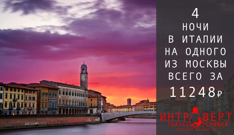Тур в Италию на одного на выходные за 11248₽