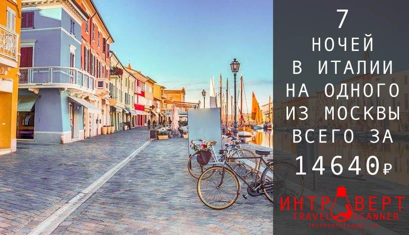 Тур в Италию на одного из Москвы за 14640₽