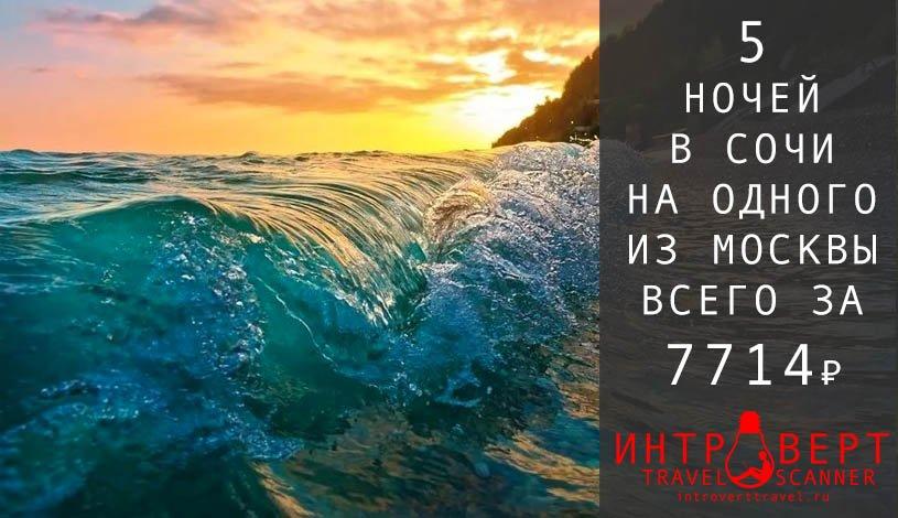 Тур в Сочи на одного из Москвы за 7714₽