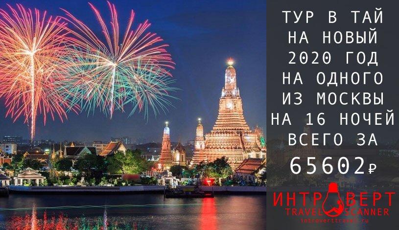 Тур в Таиланд на одного в Новый год на 16 ночей за 65602₽