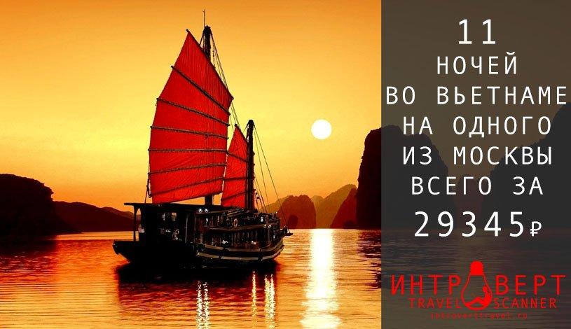 Тур во Вьетнам на одного за 29345₽