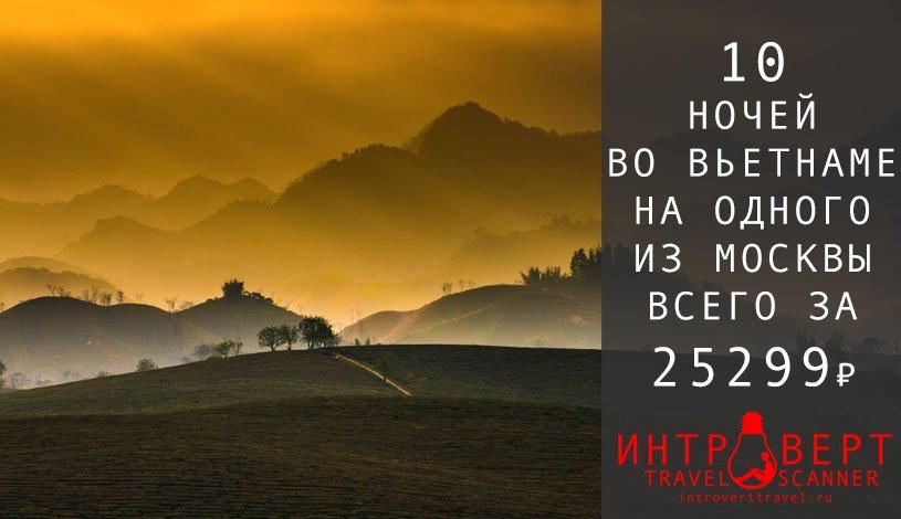 Туры на одного во Вьетнам из Москвы за 25299₽