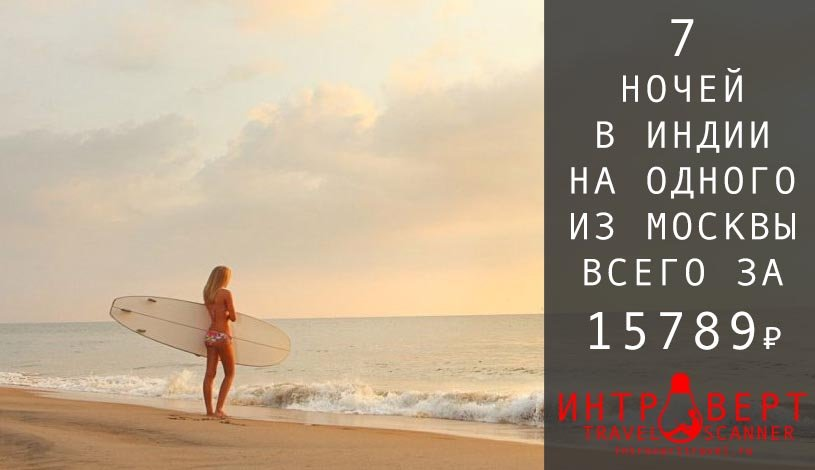 Тур на Гоа на одного из Москвы за 15789₽