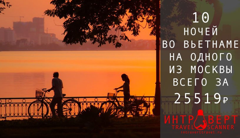 Тур на одного во Вьетнам из Москвы за 25519₽