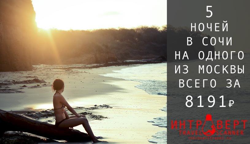 Тур в Сочи на одного из Москвы за 8191₽