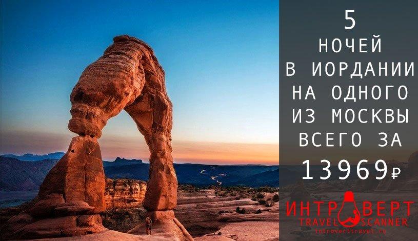 Тур на одного в Иорданию из Москвы за 13969₽