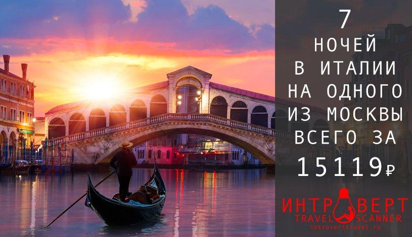 Тур на одного в Италию из Москвы за 15119₽