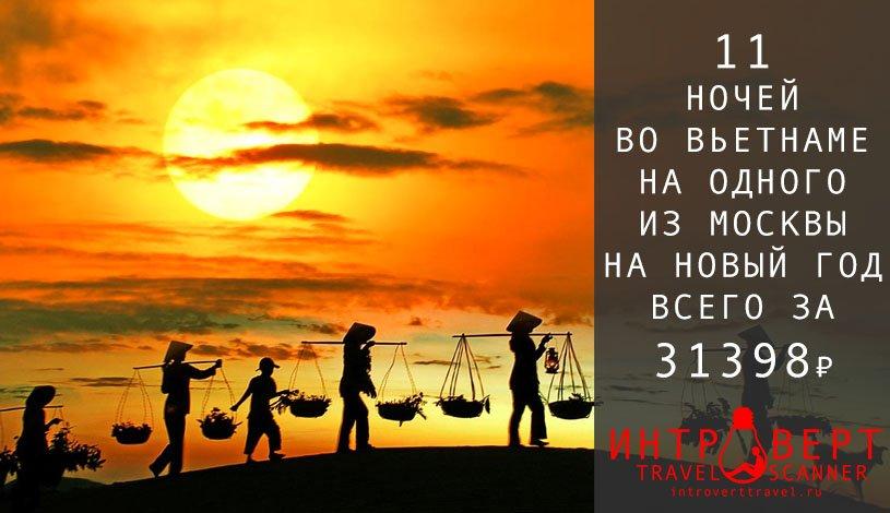 Тур на одного во Вьетнам из Москвы за 31398₽