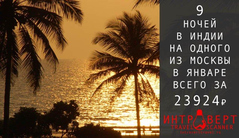 Тур в Гоа на одного в январе за 23924₽